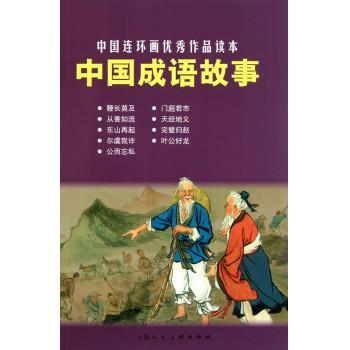 中国成语故事/中国连环画**作品读本