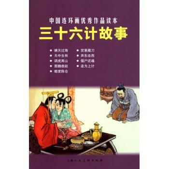三十六计故事/中国连环画**作品读本