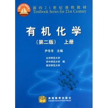 有机化学(第2版上面向21世纪课程教材)