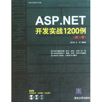 ASP.NET开发实战1200例(附光盘第Ⅱ卷)/软件开发实战1200例