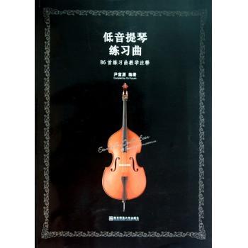 低音提琴练习曲(86首练习曲教学注释)
