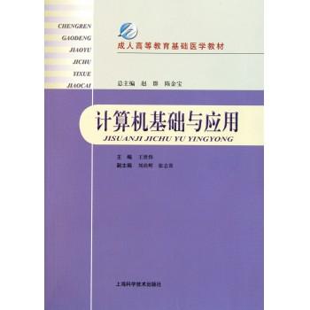 计算机基础与应用(成人高等教育基础医学教材)