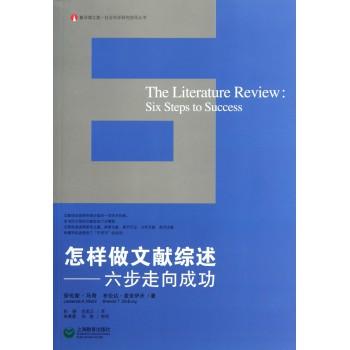怎样做文献综述--六步走向成功/象牙塔之旅社会科学研究指导丛书