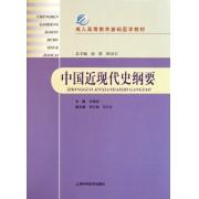 中国近现代史纲要(成人高等教育基础医学教材)