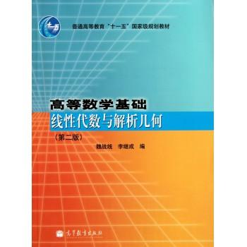 高等数学基础(线性代数与解析几何第2版普通高等教育十一五***规划教材)