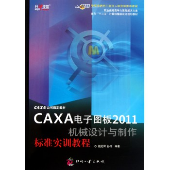 CAXA电子图板2011机械设计与制作标准实训教程(面向十二五计算机辅助设计规划教材)