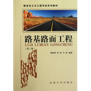 路基路面工程(第2版新世纪土木工程专业系列教材)