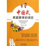 中国式家庭教育的误区