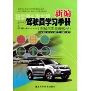 新编驾驶员学习手册(图解汽车驾驶教程)