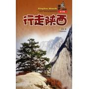 行走陕西(修订版)/酷驴行走中国