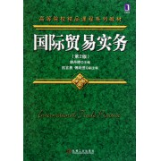 国际贸易实务(第2版高等院校精品课程系列教材)