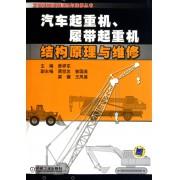 汽车起重机履带起重机结构原理与维修/工程机械结构原理与维修丛书