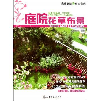 庭院花草布景/**庭院的自然密码