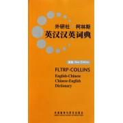 外研社柯林斯英汉汉英词典(新版)
