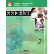 涉外护理英语情境对话(附光盘2技能型紧缺人才培养培训教材)