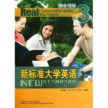 新标准大学英语(综合训练3)