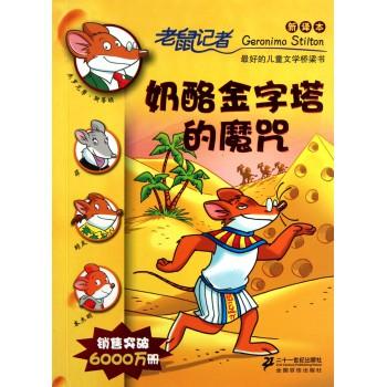奶酪金字塔的魔咒(新译本)/老鼠记者