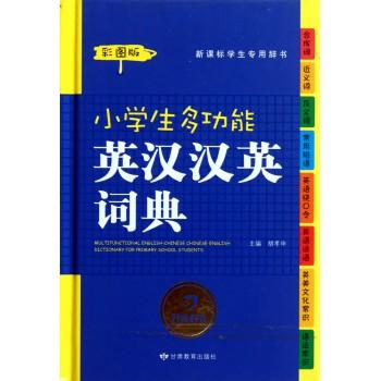 小学生多功能英汉汉英词典(新课标学生专用辞书彩图版)(精)
