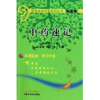 中药速记(附光盘)/用耳朵学中医系列丛书