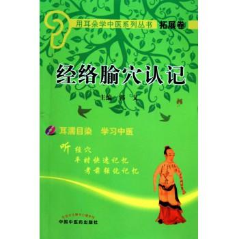 经络腧穴认记(附光盘)/用耳朵学中医系列丛书