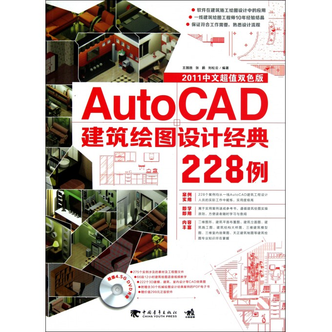 AutoCAD建筑绘图设计经典228例(附光盘2011中文超值双色版)