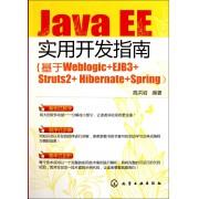 Java EE实用开发指南(基于Weblogic+EJB3+Struts2+Hibernate+Spring)