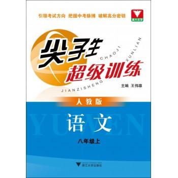 语文(8上人教版)/尖子生超级训练