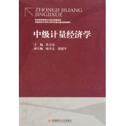 中级计量经济学(经济管理类研究生重点课程教材)