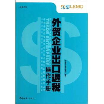 外贸企业出口退税操作手册/乐税系列