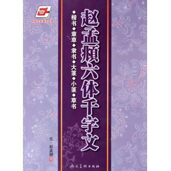 赵孟頫六体千字文