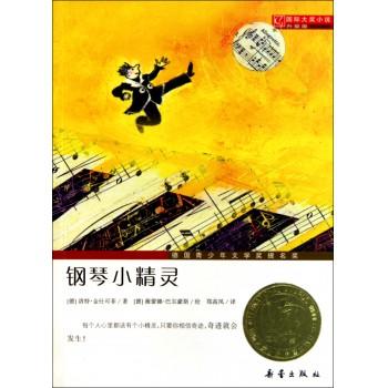 钢琴小精灵(升级版)/国际大奖小说