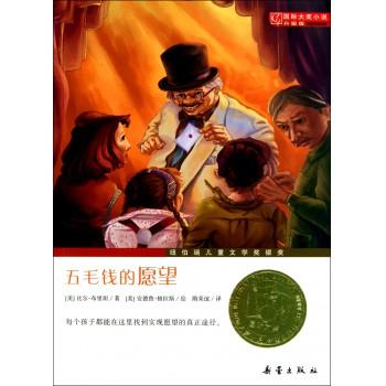 五毛钱的愿望(升级版)/国际大奖小说
