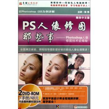 DVD-R PS人像修图那些事<简体中文版>(2碟装)