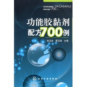 功能胶黏剂配方700例