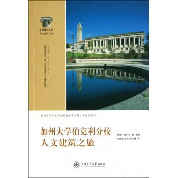加州大学伯克利分校人文建筑之旅(世界*名大学人文建筑之旅)