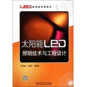 太阳能LED照明技术与工程设计/LED应用技术系列书