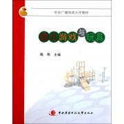 幼儿游戏与玩具(中央广播电视大学教材)