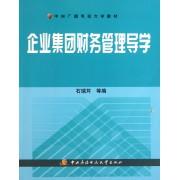 企业集团财务管理导学(中央广播电视大学教材)