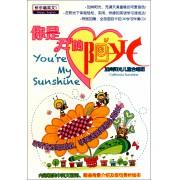CD快乐唱英文<1>你是我的阳光(2碟装)