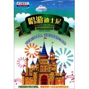 CD快乐唱英文<3>唱游迪士尼(2碟装)