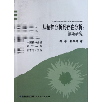 从精神分析到存在分析--鲍斯研究/中国精神分析研究丛书