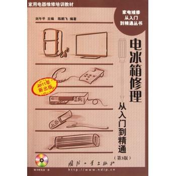 电冰箱修理从入门到精通(附光盘第3版家用电器维修培训教材)/家电维修从入门到精通丛书