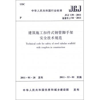 建筑施工扣件式钢管脚手架安全技术规范(JGJ130-2011备案号J84-2011)/中华人民共和国行业标准