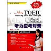 新托业听力应考对策(附光盘)/新托业备考系列