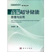 高温超导储能原理与应用/高温超导技术系列丛书