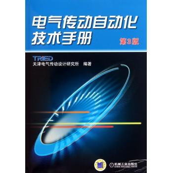 电气传动自动化技术手册(第3版)(精)