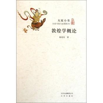 敦煌学概论/大家小书