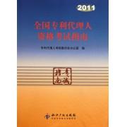 全国专利代理人资格考试指南(2011)