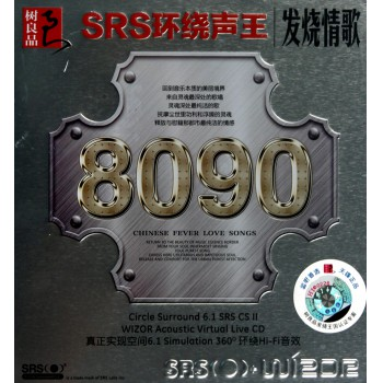 CD8090发烧情歌(铁盒装)