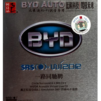 CD比亚迪Hi-Fi试音专用(铁盒装)